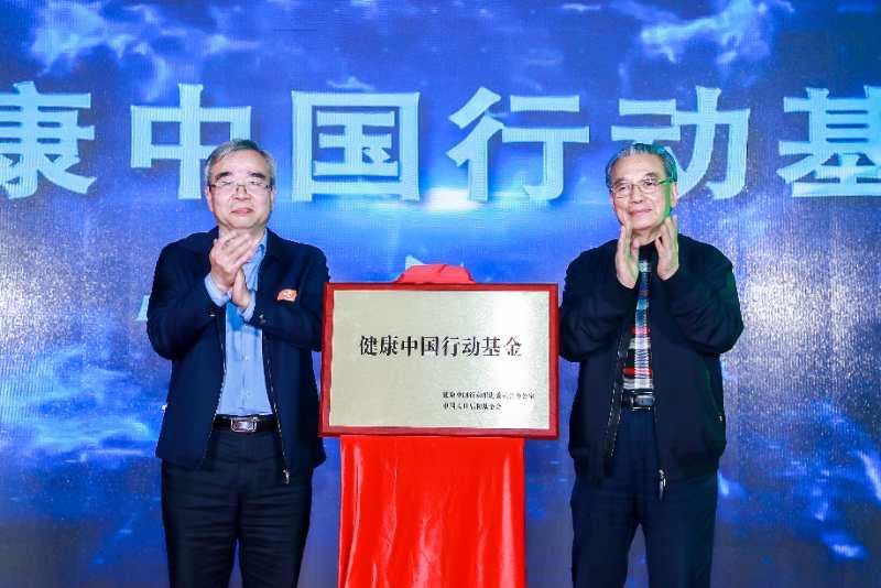 健康中国行动基金在北京启动